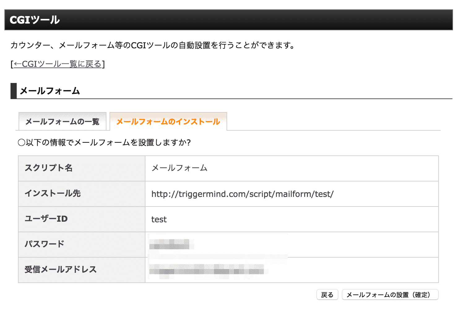 mail-cgi3