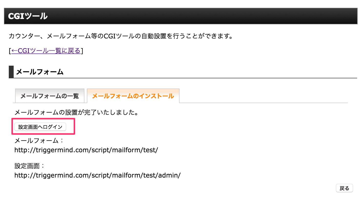 mail-cgi4