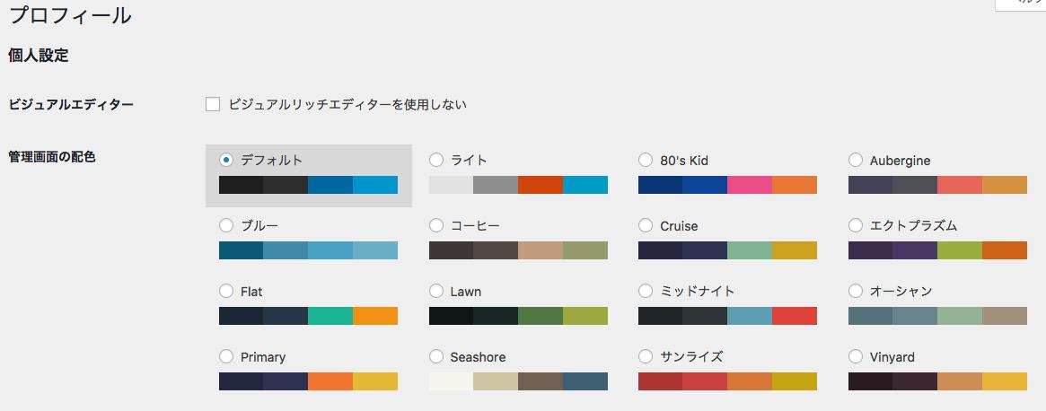 admin-color2