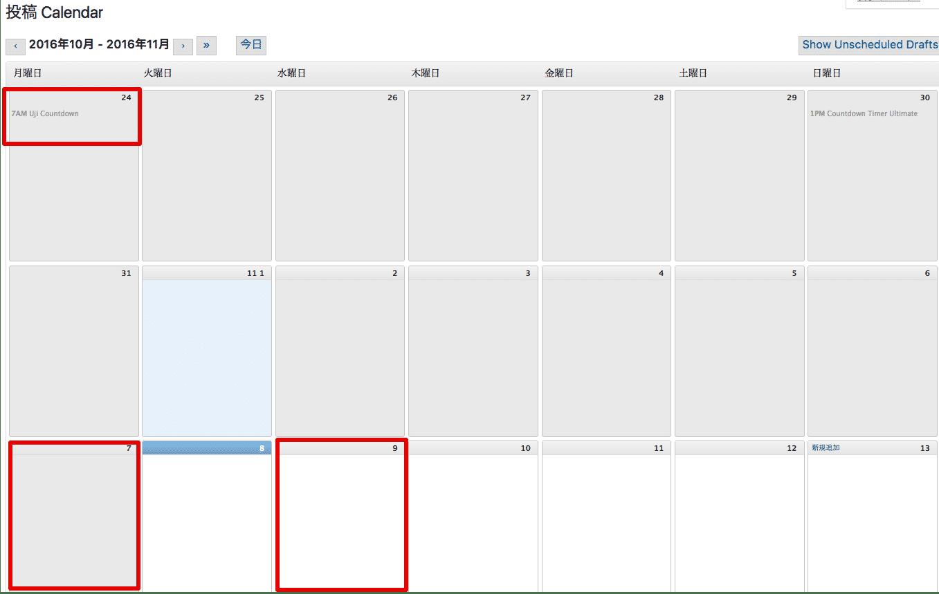 e-calendar2