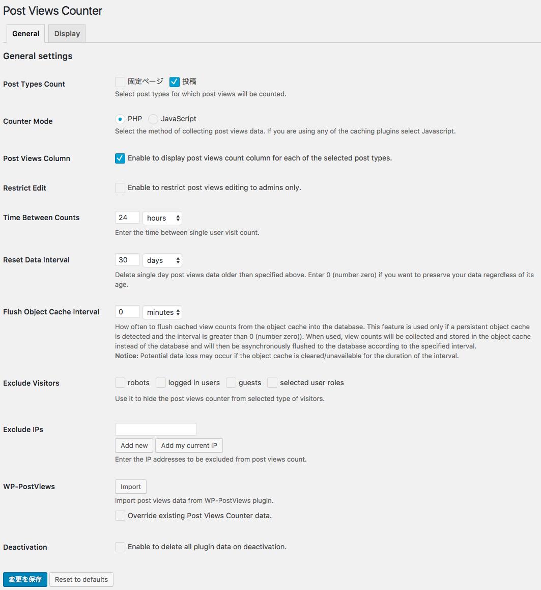 Post Types Count :  どの投稿タイプの記事をカウントするか選択します。固定ページにもチェックを入れると固定ページもランキングに反映されます。