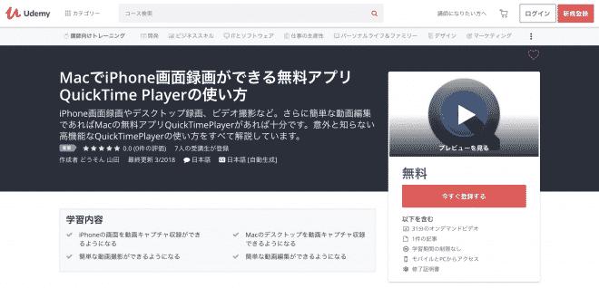MacでiPhone画面録画ができる無料アプリQuickTime Playerの使い方 | 山田