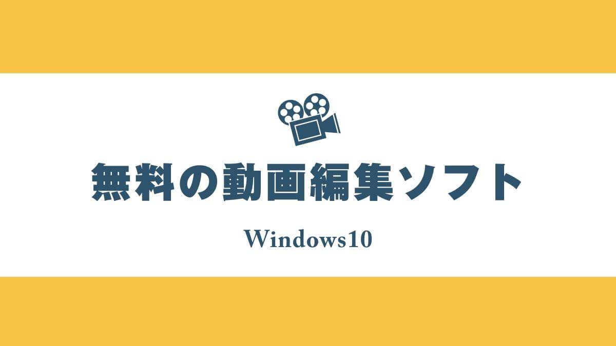 ソフト 無料 なし ロゴ 動画 編集