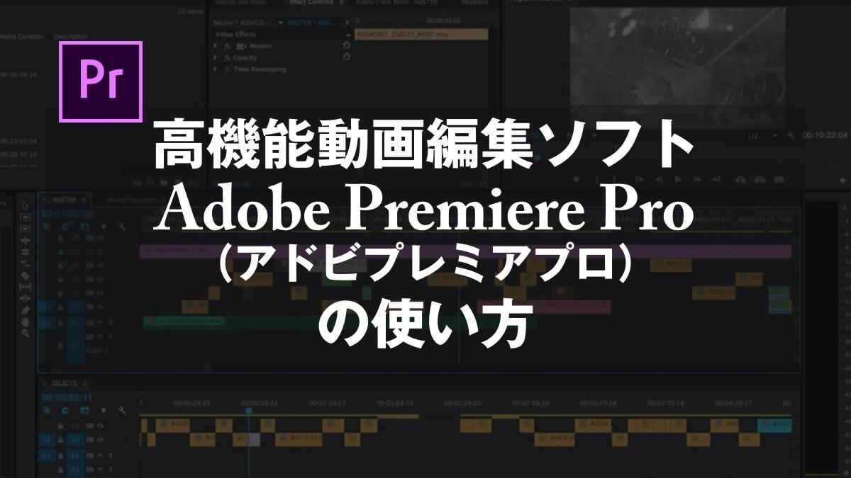 Adobe premiere pro 使い方